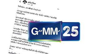 สนั่น! GMM25 ไม่คืนช่อง แต่ฟ้าผ่าฝ่ายข่าว ยุบกองข่าวทั้งหมด กว่า 70 ชีวิตต้องตกงาน