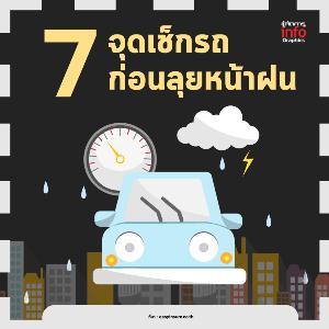 7 จุดเช็กรถ ก่อนลุยหน้าฝน