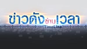 """ลาจอไปอีกหนึ่ง """"ข่าวดังข้ามเวลา"""" รายการสารคดีของสำนักข่าวไทย ตอนสุดท้าย 2 มิ.ย.นี้"""