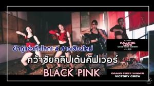 4 สาวเชียงใหม่เจ๋ง! คว้าชัยคลิปเต้นคัฟเวอร์ BLACK PINK