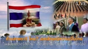 """ค้านสายตา!! ไหน? เอกลักษณ์ความเป็นไทยใน """"เพลงชาติเวอร์ชันใหม่"""" เตือนอย่าดึง """"ศาสนา"""" มาเกี่ยวข้อง"""