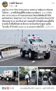 """ฮือฮา! โซเชียลแห่แชร์ภาพ """"รถพยาบาลหุ้มเกราะ"""" คันแรกของไทย"""