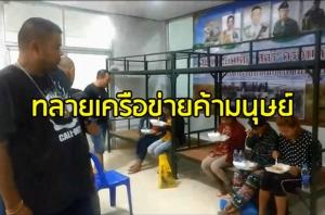 บุกทลายเครือข่ายค้ามนุษย์จับแรงงานพม่า 14 คน ซุกบ้านเช่าหิวโซรอส่งต่อมาเลย์