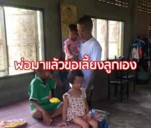 สุดดีใจ! พ่อพ้นคุกกลับหา 3 ลูกน้อย หลังถูกแม่ทิ้งหนีหาย เผยจะเลี้ยงดูลูกให้ดีที่สุด
