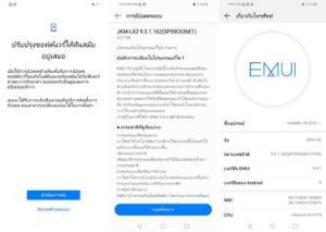 Huawei เรียกศรัทธา ปล่อยอัปเดต Y9 2019 สดใหม่ EMUI 9
