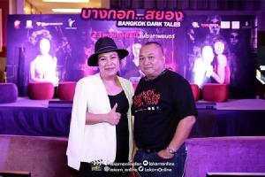 """Bangkok Dark Tales รอบสื่อเปิดตัวกระแสดี  """"เชอรีน-ปริม-หงส์"""" คนชมชื่นมื่น"""