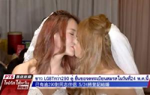 """ที่แรกในเอเชีย! """"ไต้หวัน"""" เปิดจดทะเบียนคู่รัก LGBT แล้ววันนี้"""