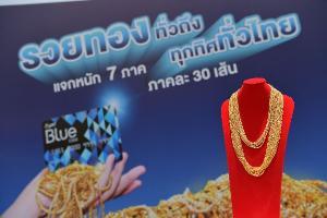 PTT Blue Card จัดชุดใหญ่ ยกร้านทองขึ้นรถเสิร์ฟทองถึงบ้าน ด้วยรถคาราวานแจกสิทธิ์ลุ้นทองทุกทิศทั่วไทย