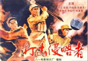 'โทรทัศน์จีน'เปลี่ยนผังรายการโหมฉายหนังสงครามต่อต้านการรุกรานของอเมริกา