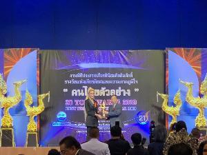 """""""ราชินี บาร์เรีย"""" แม่ค้าออนไลน์ รับรางวัลคนไทยตัวอย่าง"""