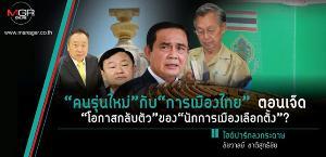 """""""คนรุ่นใหม่""""กับ""""การเมืองไทย"""" ตอนเจ็ด """"โอกาสกลับตัว""""ของ""""นักการเมืองเลือกตั้ง""""?"""