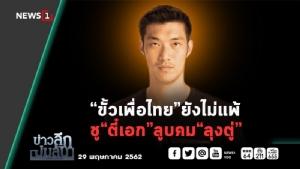 """ข่าวลึกปมลับ : """"ขั้วเพื่อไทย""""ยังไม่แพ้ ชู """"ตี๋เอก"""" ลูบคม """"ลุงตู่"""""""