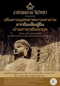 """เชิญฟังการบรรยาย เรื่อง """"เส้นทางพุทธศาสนามหายานจากอินเดียสู่จีนผ่านภาษาสันสกฤต""""จัดโดย อาศรมสยาม-จีนวิทยา"""