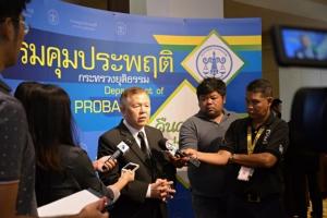 """""""กรมคุมประพฤติ"""" ยุคไทยแลนด์ 4.0 นำนวัตกรรมดิจิทัล มาปรับใช้กับผู้กระทำผิด"""