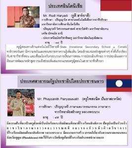 """11 สุดยอดครูเจ้าฟ้าฯ """"ครูสุเทพ"""" จาก จ.ยะลา คนที่ 3 ของประเทศไทย"""