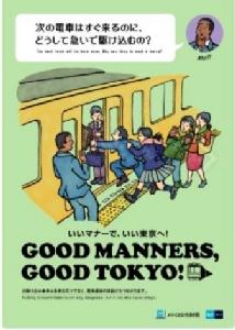 """""""มารยาท"""" ที่รู้ไว้สบายใจเมื่อไปญี่ปุ่น"""