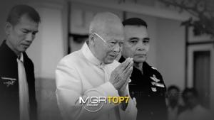 #MGRTOP7 : อาลัย