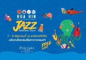 """ชมฟรี """"หัวหินฯ แจ๊สเฟสติวัล"""" มหกรรมดนตรีริมชายหาดชั้นเยี่ยมของไทย"""