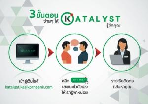 เคแบงก์เปิดตัว KATALYST เดินหน้าติดปีกสตาร์ทอัพไทย สู่ยูนิคอร์นระดับโลก