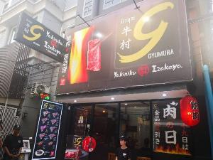 """""""กิวกิวเต้"""" เปิดแบรนด์น้องใหม่ยากินิกุสไตล์ญี่ปุ่นแท้ ๆ  """"กิวมุระ บายกิวกิวเต้"""" เอาใจคนรักปิ้งย่างสไตล์อิซากะยะแบบใหม่"""