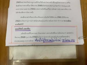 """""""ฟองสนาน"""" ทำนาย """"อภิสิทธิ์"""" ดวงมฤตยูถึง ก.ค. 2565 แต่โดดเด่นด้านต่างประเทศ-อาจารย์"""