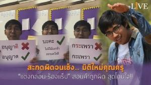 """สะกดผิดจนเซ็ง...มิติใหม่คุณครู """"แต่งกลอน-ร้องแร็ป"""" สอนคำถูกผิด สุดโดนใจ!!"""