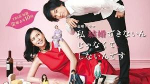 """ละครญี่ปุ่นทางช่อง TBS เรื่อง """"ฉันไม่มีปัญญาแต่งงานซะเมื่อไหร่ ฉันไม่แต่งต่างหาก""""  ภาพจาก http://conshare.net"""