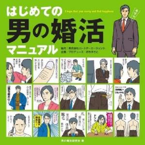 หนังสือคู่มือกิจกรรมหาคู่ครองสำหรับผู้ชาย ภาพจาก https://getnews.jp/