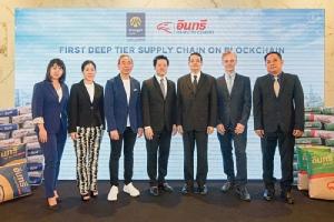 ครั้งแรกในไทย กรุงศรีนำนวัตกรรม Blockchain ผนวก AI Deep Learning ใช้งานจริง ในระบบ Supply Chain ของปูนซีเมนต์นครหลวง