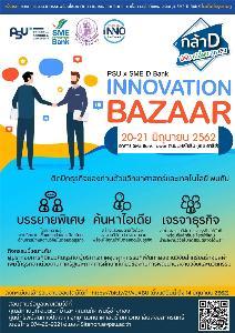 """มอ.นำงานวิจัยร่วมงาน """"Innovation Bazaar"""" พร้อมสินเชื่อดอกเบี้ยพิเศษจาก SME D Bank"""