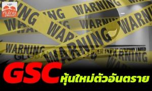 GSC หุ้นใหม่ตัวอันตราย / สุนันท์ ศรีจันทรา