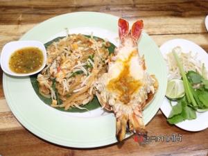 ผัดไทยโบราณกุ้งแม่น้ำ