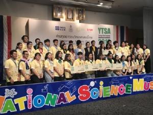 อพวช. จับมือ กลุ่มทรู จัดค่ายทูตเยาวชนวิทยาศาสตร์ 2562