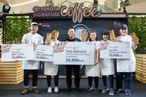ผู้ได้รับรางวัลจากการแข่งขันค้นหากาแฟสูตรพิเศษของโตโยต้า Toyota Signature Coffee