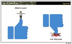 เพราะsocial