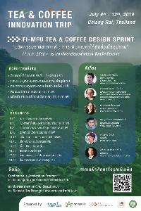 สวทช. ขอเชิญผู้ประกอบการร่วมทริปนวัตกรรมชาและกาแฟ
