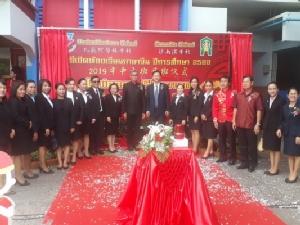"""นายพีระ รัตนวิจิตร รองเลขาธิการคณะกรรมการการศึกษาขั้นพื้นฐาน เป็นประธาน ในพิธีเปิดโครงการห้องเรียนภาษาจีน The Chinese Language Classroom Project 汉语课堂项目 """"ปั้นเด็กวิทย์ ให้เก่งจีน"""""""
