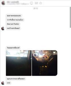 ขนส่งฯว่าไง!  ผู้โดยสารโวยเรียกแท็กซี่รอบดึกโดนคิดราคาเหมา