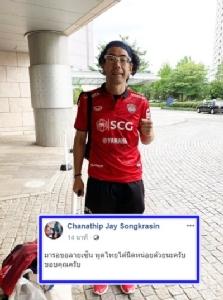 """""""เหงียน"""" ไม่ถูกใจสิ่งนี้! แฟนบอลญี่ปุ่นจัดเต็มใส่ชุด """"เมืองทอง"""" ขอลายเซ็น """"เมสซี่เจ"""""""
