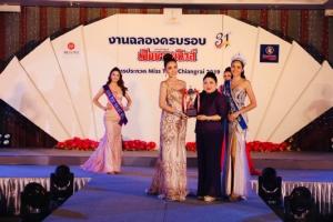 ทิพยประกันภัย สนับสนุนการประกวด Miss Teen Chiangrai 2562
