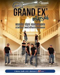 """12 เรื่องเด็ด วง""""แกรนด์เอ็กซ์"""" ตำนานเพลงไทยไม่มีวันตาย"""