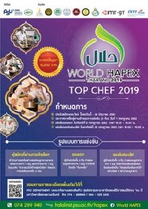 รีบเลย! เปิดรับสมัครร่วมแข่งขันในงานแสดงสินค้า และการประชุมสัมมนานานาชาติด้านฮาลาล (World HAPEX 2019)