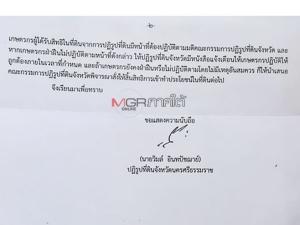 จดหมายจากสำนักงานการปฏิรูปที่ดินจังหวัดนครศรีธรรมราช