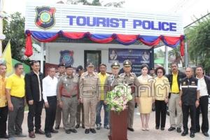 ตำรวจท่องเที่ยวยกระดับดูแลนักท่องเที่ยว เปิดศูนย์รับแจ้งเหตุแห่งแรกของภูเก็ต