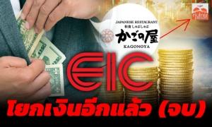 EIC โยกเงินอีกแล้ว (จบ) / สุนันท์ ศรีจันทรา