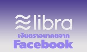 """Libra"" เงินตราอนาคตจาก Facebook"