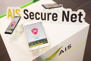 AIS ชวนสร้างภูมิคุ้มกันไซเบอร์ (Cyber Weekend)