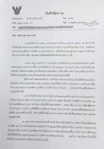 ประเทศไทยเต็มไปด้วยผลประโยชน์ทับซ้อนในการสรรหา : สมาชิกวุฒิสภา นักการเมือง บอร์ดตระกูล ส. อธิการบดี และรองอธิการบดี