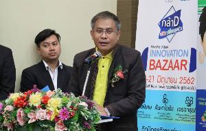 อุตฯ จับมือ ม.อ. และ SME D Bank  ขับเคลื่อน งานINNOVATION BAZZAR ติดปีกSME ด้วยวิทย์ฯ และเทคโนโลยี