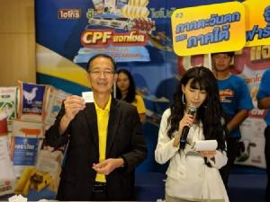 """CPF จับรางวัลครั้งที่ 1 """"แจกโชค 2 ชั้น กว่า 18 ล้านบาท"""" เพื่อเกษตรกรทั่วไทย"""